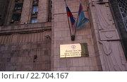Министерство иностранных дел Российской Федерации, Смоленская площадь, Москва, Россия (2016 год). Стоковое видео, видеограф Владимир Журавлев / Фотобанк Лори