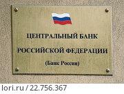 Купить «Центральный банк Российской Федерации, табличка на стене здания», эксклюзивное фото № 22756367, снято 28 февраля 2016 г. (c) Dmitry29 / Фотобанк Лори