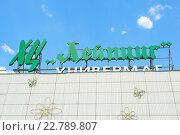 """Вывеска ХЦ """"Лейпциг"""" (2016 год). Редакционное фото, фотограф Юрий Шурчков / Фотобанк Лори"""