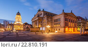 Купить «Konzerthaus (Concert Hall) and Deutscher Dom / Neue Kirche (German Cathedral), Berlin.», фото № 22810191, снято 12 февраля 2016 г. (c) easy Fotostock / Фотобанк Лори