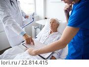 Купить «doctor and nurse visiting senior woman at hospital», фото № 22814415, снято 11 июня 2015 г. (c) Syda Productions / Фотобанк Лори