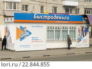 """Офис микрофинансовой организации """"Быстроденьги"""" в Брянске, эксклюзивное фото № 22844855, снято 24 апреля 2016 г. (c) Константин Косов / Фотобанк Лори"""