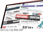 Купить «Заголовки популярных интернет-газет на экране монитора», иллюстрация № 22856347 (c) Сергеев Валерий / Фотобанк Лори