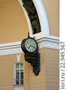 Купить «Часы арки Главного штаба. Санкт-Петербург», фото № 22949567, снято 20 мая 2016 г. (c) Щелкотунова Любовь / Фотобанк Лори
