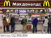"Купить «Ресторан ""Макдоналдс"". За стойкой», фото № 22956899, снято 22 мая 2016 г. (c) Victoria Demidova / Фотобанк Лори"