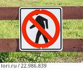 """Купить «Предупреждающий знак """"Проход запрещен""""», фото № 22986839, снято 22 мая 2019 г. (c) Vladimir Sviridenko / Фотобанк Лори"""