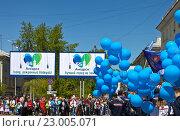 Купить «Юбилей города Ангарска. Колонна праздничного шествия с воздушными шариками», эксклюзивное фото № 23005071, снято 28 мая 2016 г. (c) Виктория Катьянова / Фотобанк Лори