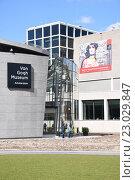 Купить «Музей Ван Гога в Амстердаме», фото № 23029847, снято 10 апреля 2016 г. (c) Окунев Александр Владимирович / Фотобанк Лори