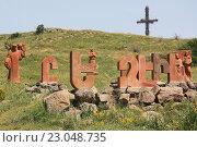 Купить «Памятник армянскому алфавиту», фото № 23048735, снято 25 июня 2015 г. (c) Людмила Травина / Фотобанк Лори