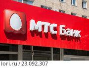 Купить «Вывеска МТС Банк», фото № 23092307, снято 12 июня 2016 г. (c) FotograFF / Фотобанк Лори