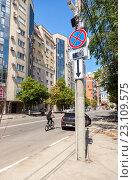 """Самара. Дорожный знак """"Остановка запрещена"""" и камера видеонаблюдения и фотофиксации на городской улице в летний солнечный день, фото № 23109575, снято 12 июня 2016 г. (c) FotograFF / Фотобанк Лори"""