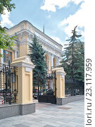Купить «Здание Банка России на Неглинной улице», фото № 23117959, снято 14 июня 2016 г. (c) Parmenov Pavel / Фотобанк Лори