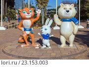 Купить «Mascots of Winter Olympics 2014. Sochi. Russia», фото № 23153003, снято 9 февраля 2016 г. (c) Сергей Лаврентьев / Фотобанк Лори