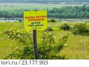 Купить «Предупреждающая жёлтая табличка о запрете свалки мусора», фото № 23177903, снято 22 мая 2016 г. (c) Борис Панасюк / Фотобанк Лори