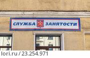 """Вывеска на стене старого здания: """"Служба занятости"""" Стоковое фото, фотограф Vladimir Sviridenko / Фотобанк Лори"""