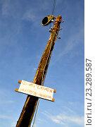 Купить «Сильно покосившийся уличный фонарь с отсутствующей лампой на фоне синего неба», фото № 23289587, снято 8 июля 2016 г. (c) Владимир Кошарев / Фотобанк Лори