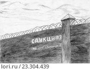 Купить «Стена с колючей проволокой (Санкции? не... не слышали!)», иллюстрация № 23304439 (c) Веснинов Янис / Фотобанк Лори