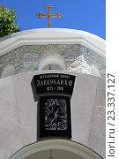 Купить «Памятная доска на могиле легендарного корнета Лакербай К. Ш. во дворе Лыхненского храма, Абхазия», эксклюзивное фото № 23337127, снято 23 июля 2016 г. (c) Алексей Гусев / Фотобанк Лори