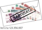 Купить «Деньги в конверте со штампом зарплата», фото № 23356007, снято 17 февраля 2020 г. (c) Сергей Тихонов / Фотобанк Лори