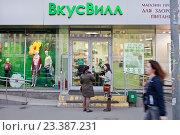 "Купить «Магазин ""Вкусвилл""», фото № 23387231, снято 13 апреля 2016 г. (c) Victoria Demidova / Фотобанк Лори"