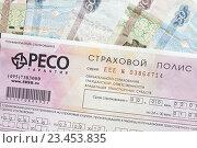 Купить «Страховой полис ОСАГО и рублевые банкноты», фото № 23453835, снято 1 сентября 2016 г. (c) Victoria Demidova / Фотобанк Лори