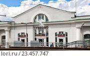 Железнодорожный вокзал станции Тучково (2016 год). Стоковое фото, фотограф Victoria Demidova / Фотобанк Лори