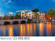 Купить «Магере-Брюг,  Амстердам, Нидерланды», фото № 23458803, снято 29 августа 2016 г. (c) Коваленкова Ольга / Фотобанк Лори