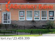 Купить «Отделение Абсолют Банка», эксклюзивное фото № 23459399, снято 2 сентября 2016 г. (c) Александр Тарасенков / Фотобанк Лори