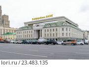 Москва, Россия - 14 июля 2016: Банк Райффайзен, здание представительства в России. Редакционное фото, фотограф Игорь Травкин / Фотобанк Лори
