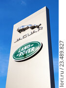 Купить «Jaguar dealership sign. Jaguar is a brand of the British car manufacturer Jaguar Land Rover», фото № 23489827, снято 25 марта 2019 г. (c) FotograFF / Фотобанк Лори