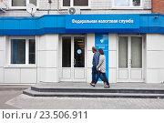 Купить «Федеральная налоговая служба Российской Федерации», фото № 23506911, снято 10 сентября 2016 г. (c) Victoria Demidova / Фотобанк Лори