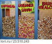 Витрина попкорна с разными вкусами. Стоковое фото, фотограф Вячеслав Палес / Фотобанк Лори
