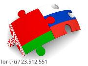 Купить «Сотрудничество России и Белоруссии. Концепция», иллюстрация № 23512551 (c) WalDeMarus / Фотобанк Лори
