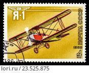 Купить «A stamp printed in the USSR show airplane Yak Ya-1», фото № 23525875, снято 21 июля 2018 г. (c) FotograFF / Фотобанк Лори