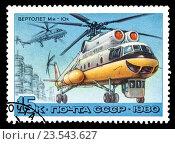 Купить «A stamp printed in USSR (Russia), shows helicopter Mi -10k, series, circa 1980», фото № 23543627, снято 9 апреля 2020 г. (c) FotograFF / Фотобанк Лори