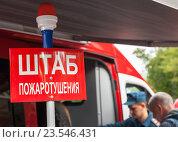 "Купить «Information sign with inscription in russian: ""Firefighting headquarters""», фото № 23546431, снято 11 сентября 2016 г. (c) FotograFF / Фотобанк Лори"