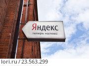 """Купить «Указатель с надписью """"Яндекс"""" около офиса компании», фото № 23563299, снято 18 апреля 2015 г. (c) Victoria Demidova / Фотобанк Лори"""