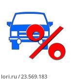 Купить «Легковой автомобиль и красный знак процента на белом фоне», иллюстрация № 23569183 (c) Сергеев Валерий / Фотобанк Лори