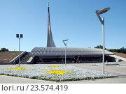 Купить «Мемориальный музей космонавтики в Москве на проспекте Мира,111», эксклюзивное фото № 23574419, снято 8 июня 2015 г. (c) stargal / Фотобанк Лори