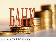 """Купить «Слово """" Банк """"  на фоне столбиков из монет», фото № 23618827, снято 24 апреля 2016 г. (c) Сергеев Валерий / Фотобанк Лори"""