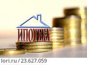 """Слово """"Ипотека"""" на фоне столбиков из монет. Стоковое фото, фотограф Сергеев Валерий / Фотобанк Лори"""