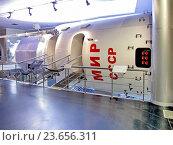 Купить «ББ ОК «Мир». Макет. М 1:1. Мемориальный музей космонавтики в Москве на проспекте Мира,111», эксклюзивное фото № 23656311, снято 27 мая 2020 г. (c) stargal / Фотобанк Лори