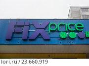 """Купить «""""Fix Price"""" - сеть магазинов одной цены. Москва», фото № 23660919, снято 29 сентября 2016 г. (c) Victoria Demidova / Фотобанк Лори"""