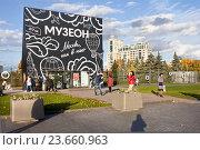 Купить «Парк Музеон. Москва», фото № 23660963, снято 1 октября 2016 г. (c) Victoria Demidova / Фотобанк Лори