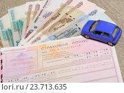 Стоимость ОСАГО для автомобилистов (2016 год). Редакционное фото, фотограф Яна Королёва / Фотобанк Лори