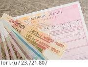Купить «Деньги и страховой полис ОСАГО», эксклюзивное фото № 23721807, снято 7 октября 2016 г. (c) Яна Королёва / Фотобанк Лори