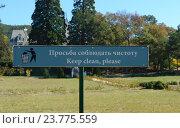 """Табличка """"просьба соблюдать чистоту"""" в парке. Стоковое фото, фотограф Наталья Корзина / Фотобанк Лори"""