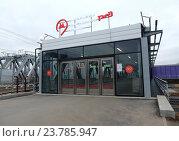 Купить «Наземный вестибюль станции «Андроновка» Московского центрального кольца (МЦК)», эксклюзивное фото № 23785947, снято 12 октября 2016 г. (c) lana1501 / Фотобанк Лори