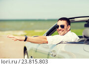 Купить «happy man driving cabriolet car and waving hand», фото № 23815803, снято 15 июля 2015 г. (c) Syda Productions / Фотобанк Лори