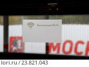 """Купить «Информационный знак """"Бесплатный Wi-Fi"""" в вагоне электропоезда», фото № 23821043, снято 9 октября 2016 г. (c) Ekaterina M / Фотобанк Лори"""